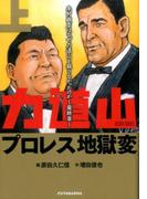 力道山プロレス地獄変(ACTION COMICS) 2巻セット(アクションコミックス)
