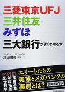 三菱東京UFJ・三井住友・みずほ三大銀行がよくわかる本