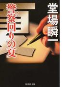 警察回りの夏 (集英社文庫)(集英社文庫)