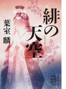 緋の天空 (集英社文庫 歴史時代)(集英社文庫)