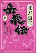 岳飛伝 7 懸軍の章 (集英社文庫(日本))