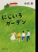 にじいろガーデン (集英社文庫(日本))
