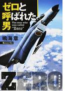 ゼロと呼ばれた男 (集英社文庫)(集英社文庫)