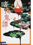 暗夜鬼譚 2 遊行天女 (集英社文庫)(集英社文庫)