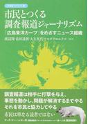 市民とつくる調査報道ジャーナリズム 「広島東洋カープ」をめざすニュース組織 (彩流社ブックレット)