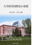 大学経営国際化の基礎 (CIPFA Japan Textbook)