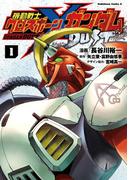 【全1-2セット】機動戦士クロスボーン・ガンダム DUST(角川コミックス・エース)