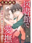 【全1-4セット】図書館で愛撫~28歳司書はセカンドバージン~(蜜恋ティアラ)