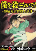 【6-10セット】僕を殺さないで!~難病児虐待殺人事件~(ストーリーな女たち)