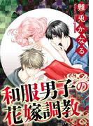 【11-15セット】和服男子の花嫁調教(蜜恋ティアラ)