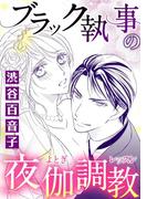 【全1-2セット】ブラック執事の夜伽調教(蜜恋ティアラ)