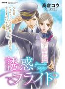 【全1-3セット】誘惑フライト(S*girlコミックス)