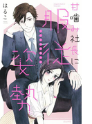 【全1-16セット】甘噛み社長に服従姿勢(S*girlコミックス)