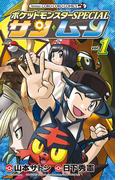 ポケットモンスターSPECIAL サン・ムーン 1 (てんとう虫コミックス)(てんとう虫コミックス)