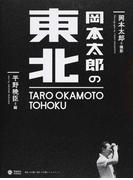 岡本太郎の東北 (Shogakukan Creative Visual Book OKAMOTO TARO WORLD)