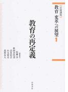 岩波講座教育変革への展望 全7巻セット