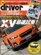 driver(ドライバー) 2017年 6月号