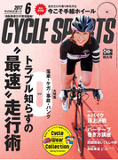 CYCLE SPORTS (サイクルスポーツ) 2017年 6月号