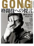 ゴング格闘技 2017年6月号