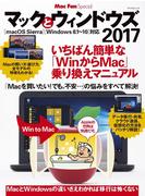 マックとウィンドウズ 2017 いちばん簡単な「WinからMac」乗り換えマニュアル