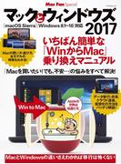 マックとウィンドウズ 2017 いちばん簡単な「WinからMac」乗り換えマニュアル(Mac Fan Special)