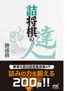 詰将棋の達人(マイナビ将棋文庫)