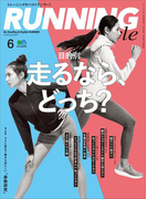 Running Style(ランニング・スタイル) 2017年6月号 Vol.99