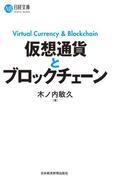 仮想通貨とブロックチェーン