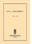1943年、「最後の箱根駅伝」(中央公論 Digital Digest)