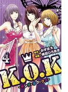 K.O.K -キング・オブ・クズ- (4)