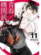 青春×機関銃 11巻(Gファンタジーコミックス)