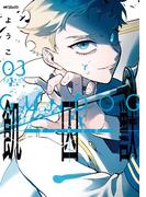飢囚獣‐ガンドッグ‐ 3(ジーンシリーズ)