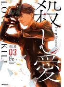 殺し愛3(ジーンシリーズ)