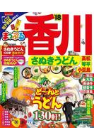 まっぷる 香川 さぬきうどん 高松・琴平・小豆島'18