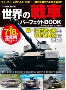 世界の戦車パーフェクトBOOK(コスミックムック)