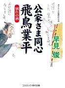 公家さま同心飛鳥業平 別れの酒(コスミック・時代文庫)
