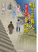 殿さま浪人幸四郎 逃げる姫さま(コスミック・時代文庫)
