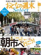おとなの週末セレクト「朝市に行こう!&東京水上散歩」〈2017年5月号〉(おとなの週末)