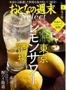 おとなの週末セレクト「東京レモンサワー酒場&赤羽散策」〈2017年5月号〉(おとなの週末)