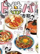ド丼パ!(2)