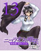 ニコラオスの嘲笑(13)(週刊女性コミックス)
