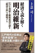 経済で読み解く 明治維新 ~江戸の発展と維新成功の謎を「経済の掟」で解明する~
