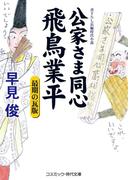 公家さま同心飛鳥業平 最期の瓦版(コスミック・時代文庫)