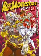 Re:Monster3(アルファポリスCOMICS)