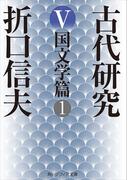 古代研究V 国文学篇1(角川ソフィア文庫)