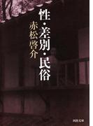 性・差別・民俗(河出文庫)