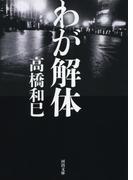 わが解体(河出文庫)