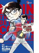 ルパン三世vs名探偵コナン THE MOVIE 2(少年サンデーコミックス)