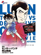 ルパン三世vs名探偵コナン THE MOVIE 1(少年サンデーコミックス)