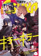 【電子版】月刊ASUKA 2017年6月号